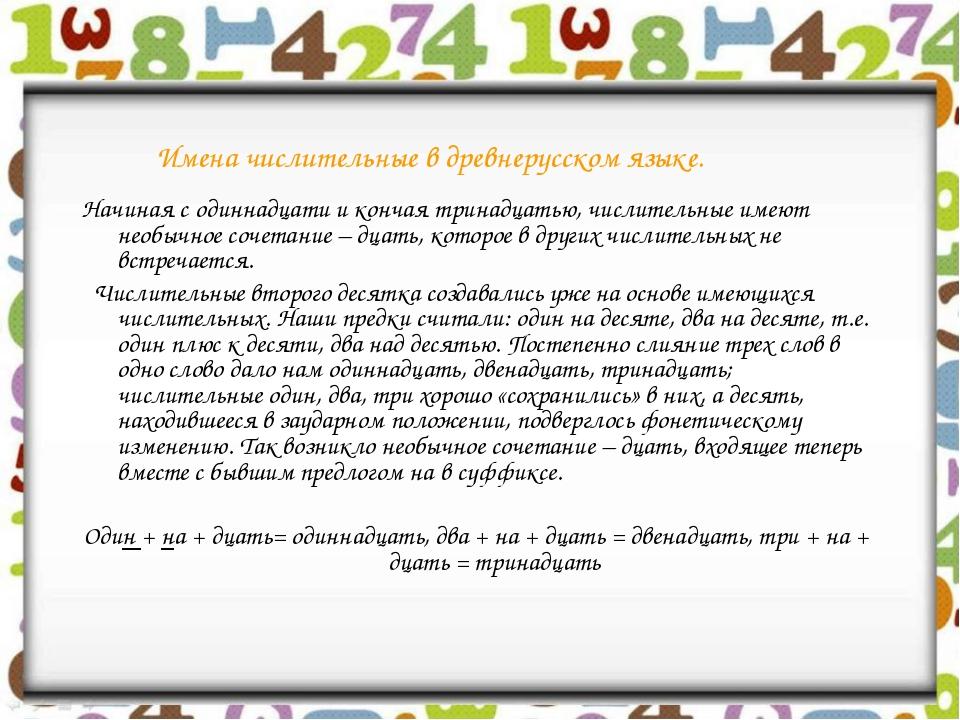 Имена числительные в древнерусском языке. Начиная с одиннадцати и кончая трин...