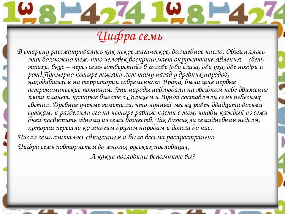 Цифра семь В старину рассматривалась как некое магическое, волшебное число. О...