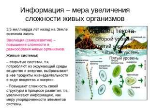 Информация – мера увеличения сложности живых организмов 3,5 миллиарда лет наз