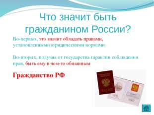 Задание А18 (д.в.2009 г.) В РФ установлен следующий порядок: все нормативные
