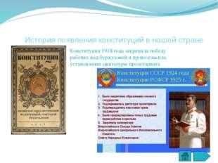 Принята на Референдуме 12 декабря 1993 года Конституция РФ Закрепила основы к