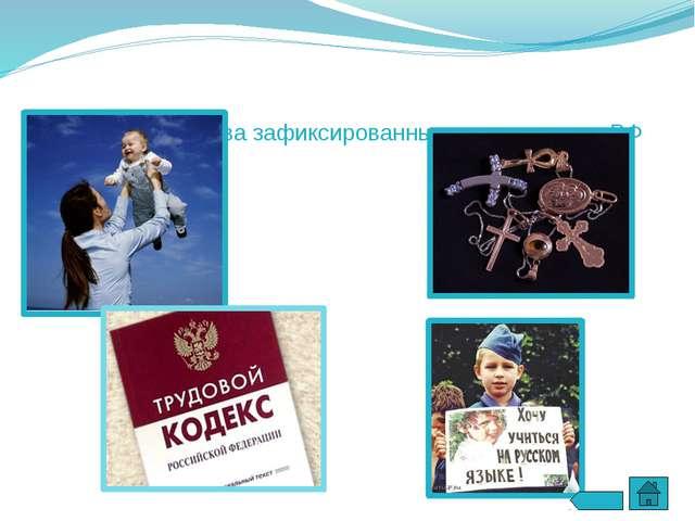 Используемая литература http://900igr.net/datas/obschestvoznanie/Zakony/0017-...