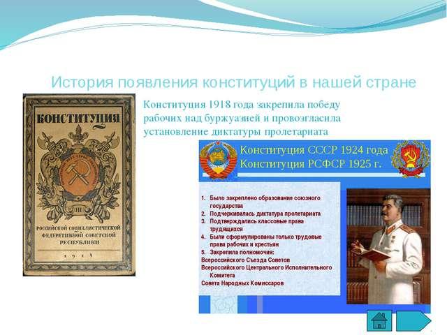 Принята на Референдуме 12 декабря 1993 года Конституция РФ Закрепила основы к...