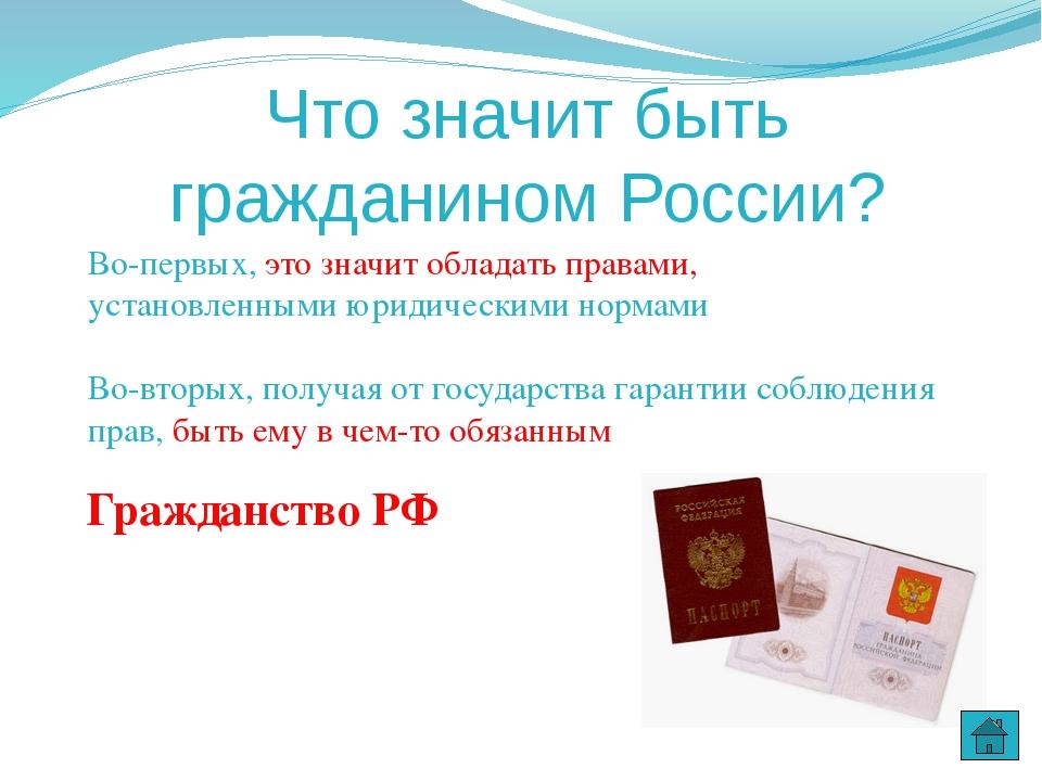Задание А18 (д.в.2009 г.) В РФ установлен следующий порядок: все нормативные...