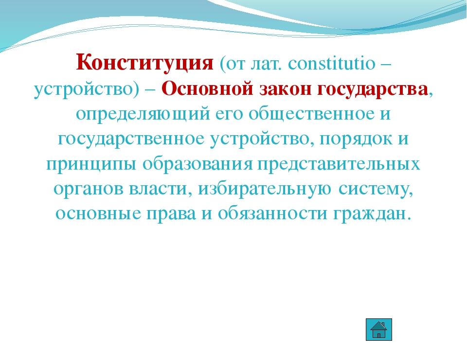 Нормы, закрепленные в конституции Взаимоотношение граждан и государства Права...