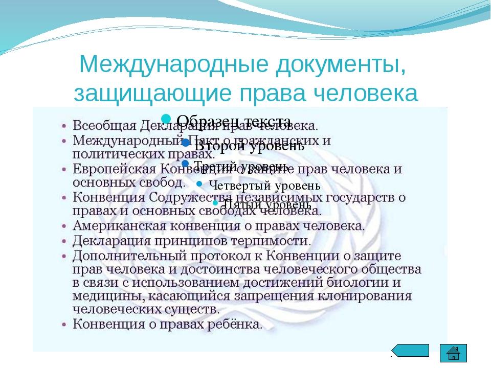 Задание А18 (д. в. 2010г.) К личным правам человека относится 1) право на уча...