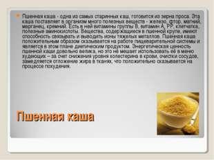 Пшенная каша Пшенная каша - одна из самых старинных каш, готовится из зерна п