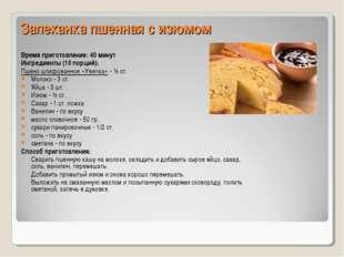 Запеканка пшенная с изюмом Время приготовления: 40 минут Ингредиенты (10 порц
