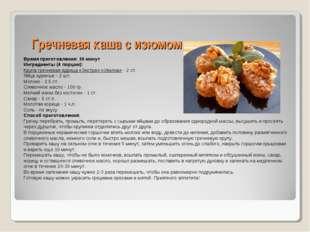 Гречневая каша с изюмом Время приготовления: 30 минут Ингредиенты (4 порции):