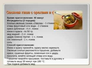 Овсяная каша с орехами и фруктами Время приготовления: 40 минут Ингредиенты (