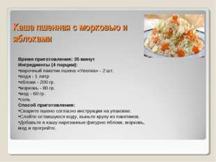 Каша пшенная с морковью и яблоками Время приготовления: 35 минут Ингредиенты