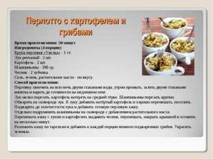 Перлотто с картофелем и грибами Время приготовления: 50 минут Ингредиенты (4