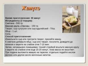 Жамуко Время приготовления: 40 минут Ингредиенты (2 порции): Сметана - 500 гр