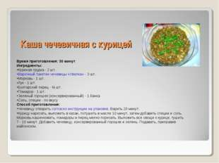 Каша чечевичная с курицей Время приготовления: 30 минут Ингредиенты: Куриная