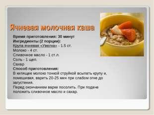 Ячневая молочная каша Время приготовления: 30 минут Ингредиенты (2 порции): К