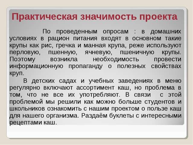 Практическая значимость проекта По проведенным опросам : в домашних услови...