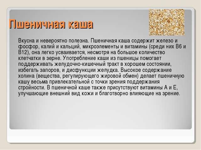 Пшеничная каша Вкусна и невероятно полезна. Пшеничная каша содержит железо и...