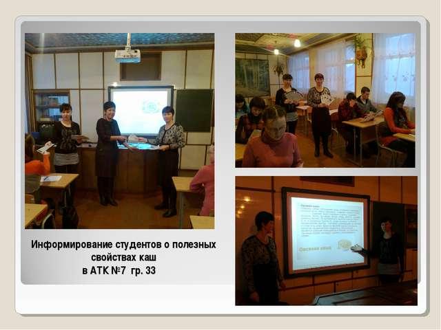 Информирование студентов о полезных свойствах каш в АТК №7 гр. 33