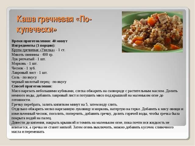 Каша гречневая «По-купечески» Время приготовления: 40 минут Ингредиенты (3 по...