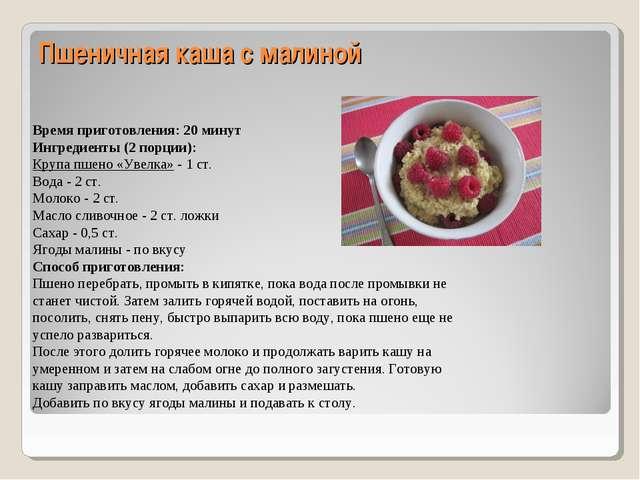 Пшеничная каша с малиной Время приготовления: 20 минут Ингредиенты (2 порции)...