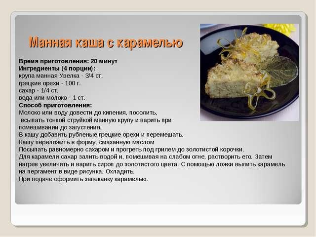 Манная каша с карамелью Время приготовления: 20 минут Ингредиенты (4 порции):...