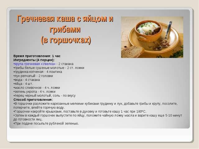 Гречневая каша с яйцом и грибами (в горшочках) Время приготовления: 1 час Инг...