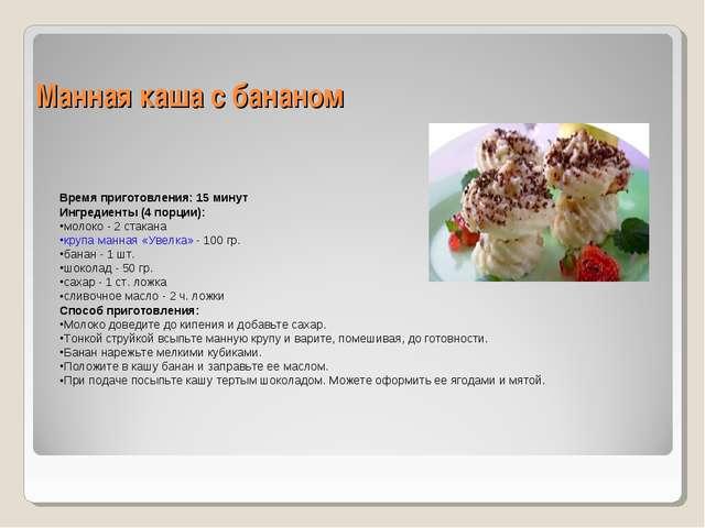 Манная каша с бананом Время приготовления: 15 минут Ингредиенты (4 порции): м...