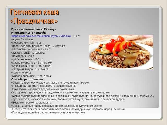 Гречневая каша «Праздничная» Время приготовления: 45 минут Ингредиенты (8 пор...