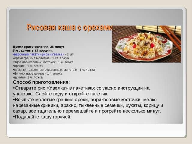 Рисовая каша с орехами Время приготовления: 25 минут Ингредиенты (3 порции):...