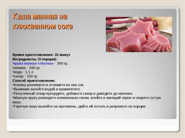 Каша манная на клюквенном соке Время приготовления: 15 минут Ингредиенты (4 п...