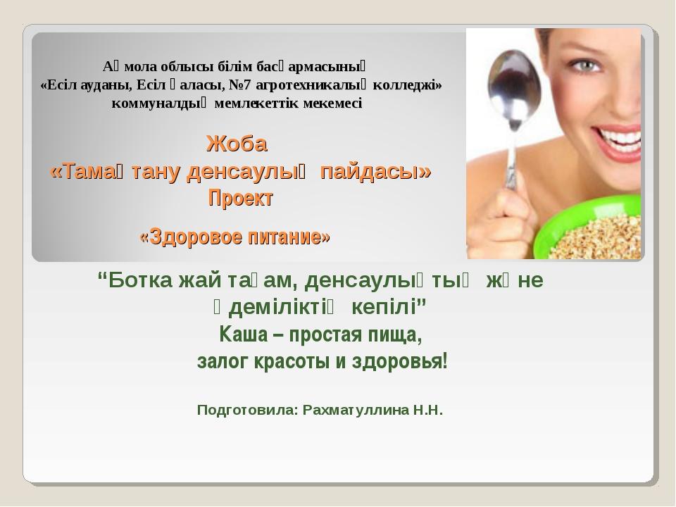 Ақмола облысы білім басқармасының «Есіл ауданы, Есіл қаласы, №7 агротехникалы...