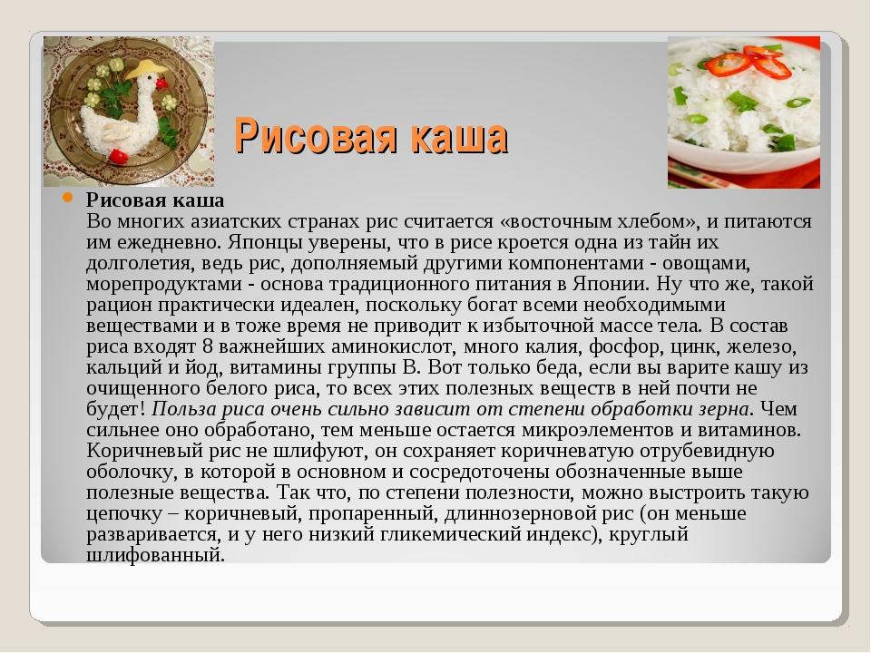Рисовая каша Рисовая каша Во многих азиатских странах рис считается «восточны...