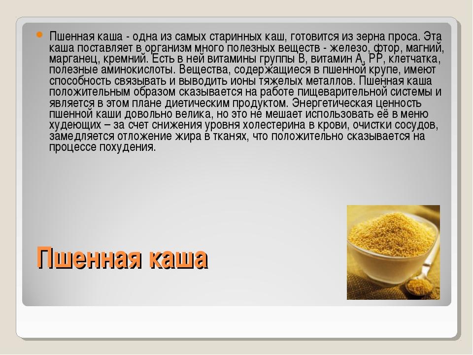 Пшенная каша Пшенная каша - одна из самых старинных каш, готовится из зерна п...