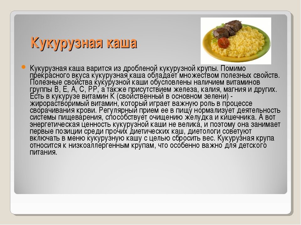 Как варить кукурузную крупу на воде рецепт пошагово