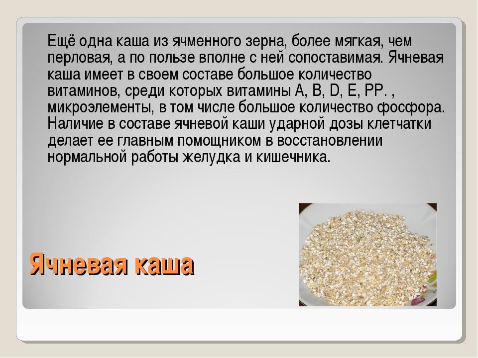 Ячневая каша Ещё одна каша из ячменного зерна, более мягкая, чем перловая, а...