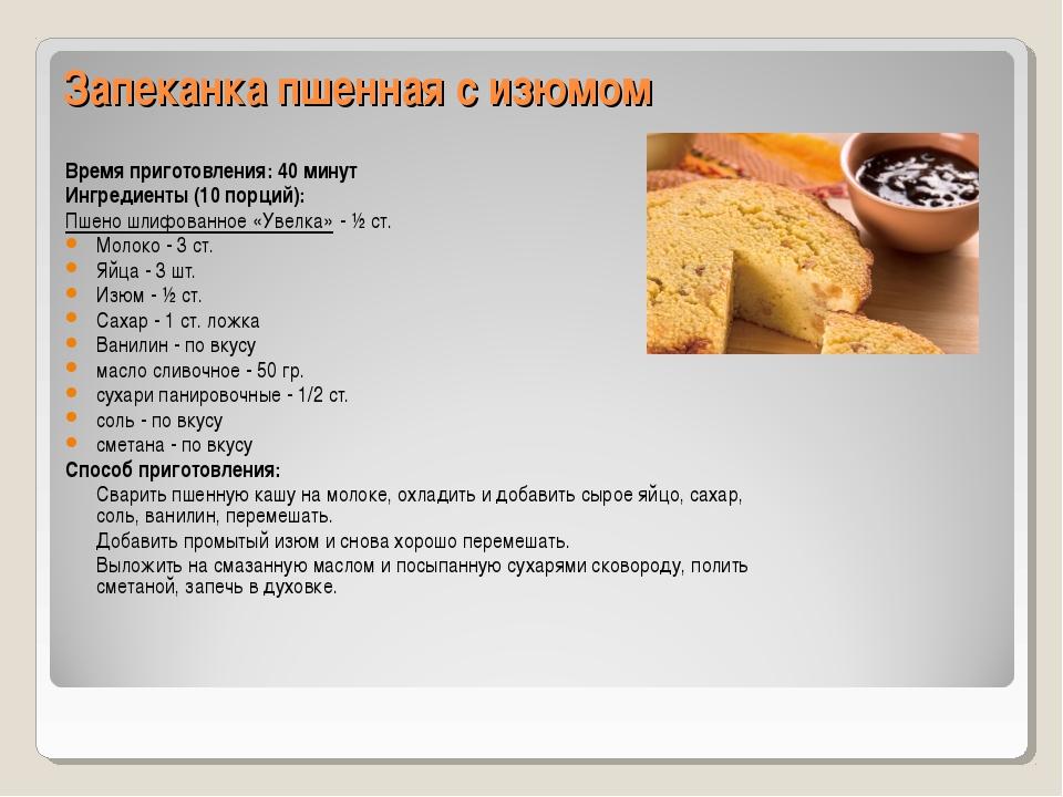Запеканка пшенная с изюмом Время приготовления: 40 минут Ингредиенты (10 порц...