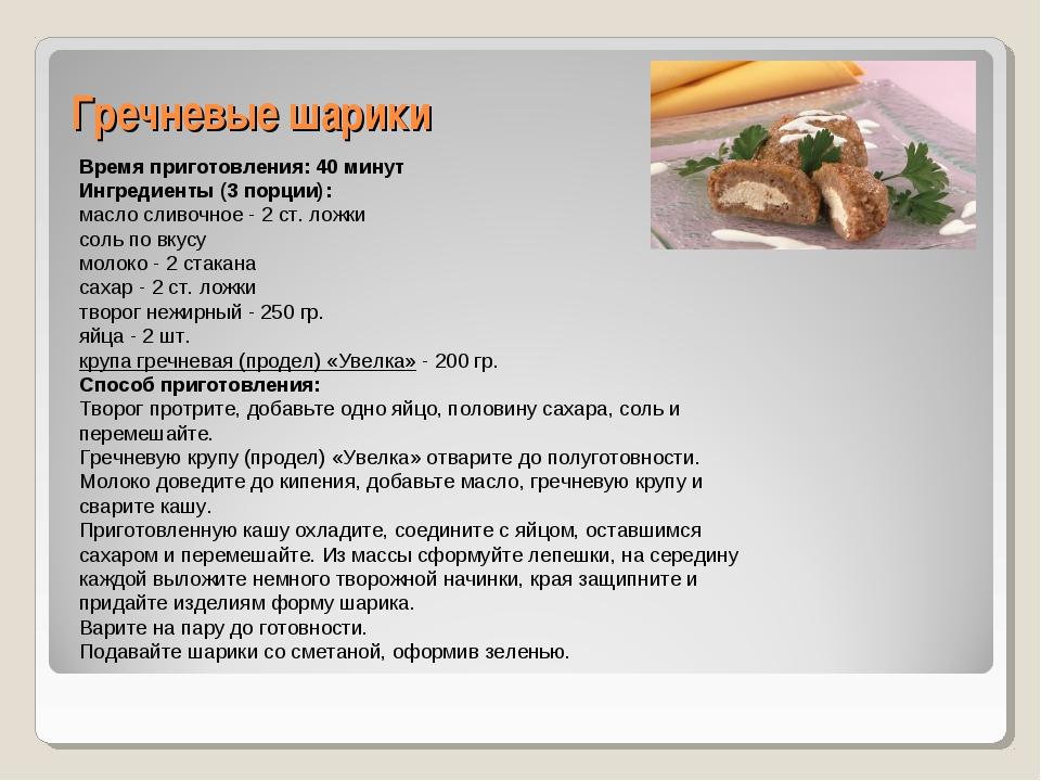 Гречневые шарики Время приготовления: 40 минут Ингредиенты (3 порции): масло...