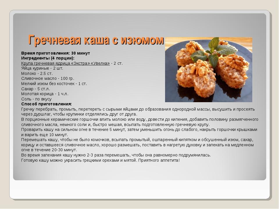 Гречневая каша с изюмом Время приготовления: 30 минут Ингредиенты (4 порции):...