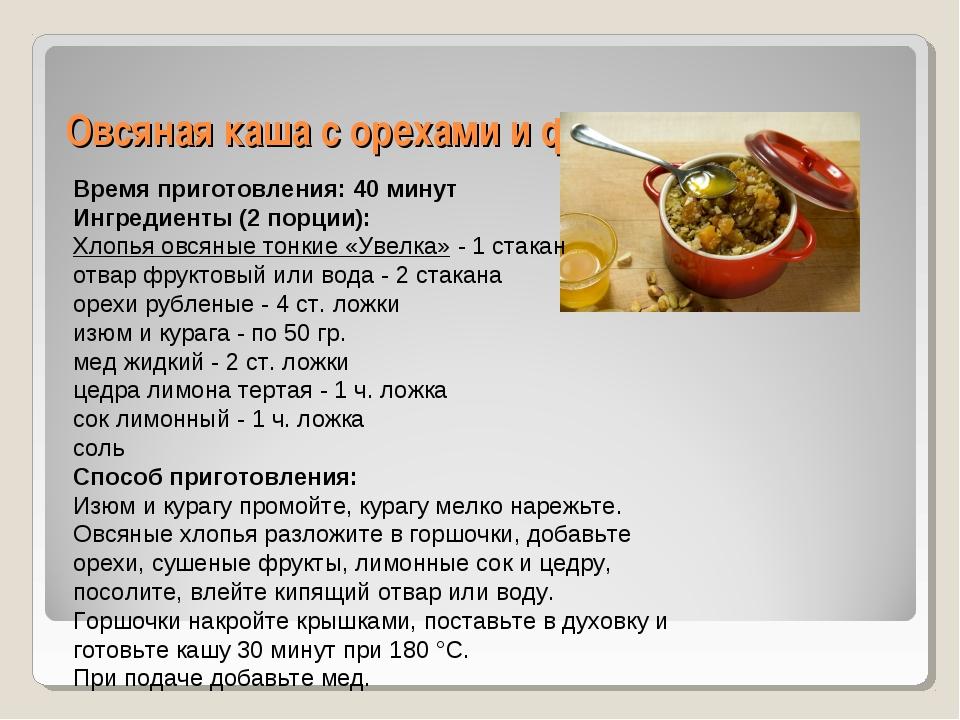 Овсяная каша с орехами и фруктами Время приготовления: 40 минут Ингредиенты (...