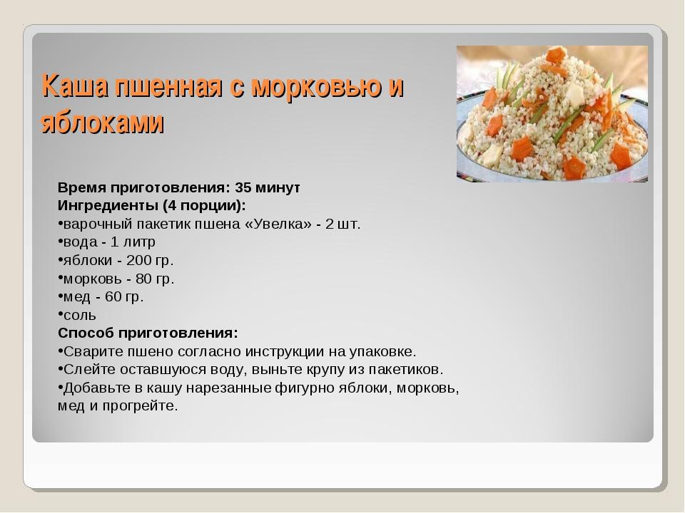 Каша пшенная с морковью и яблоками Время приготовления: 35 минут Ингредиенты...