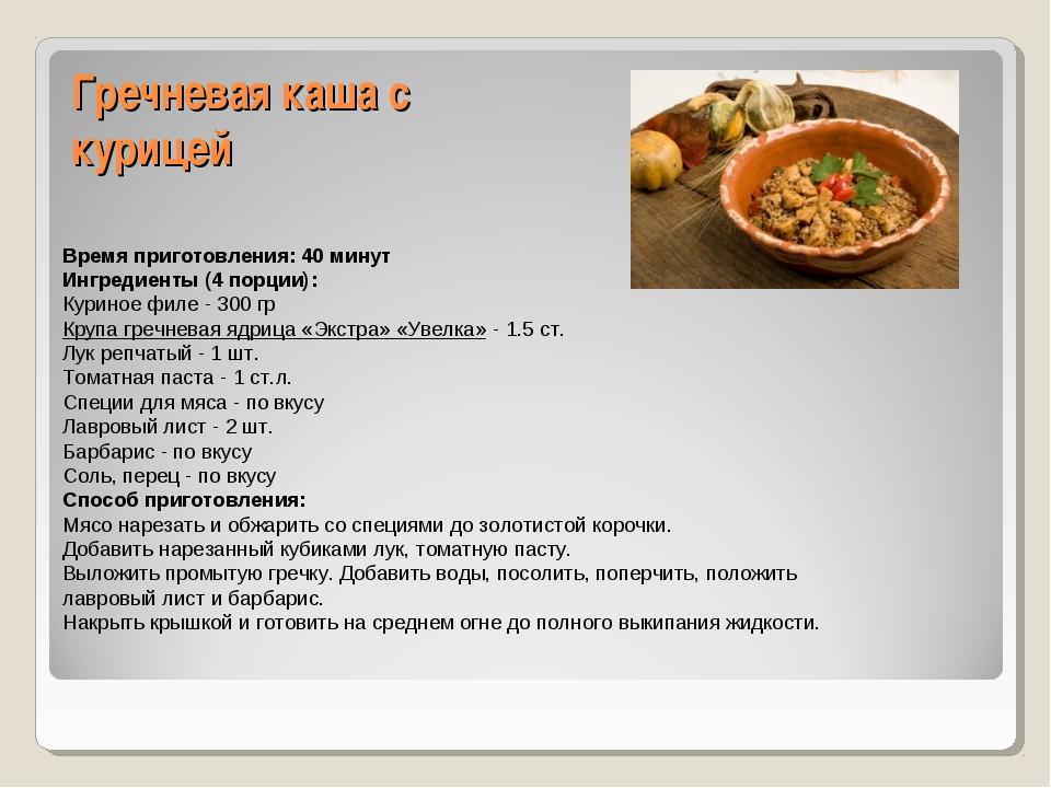 Гречневая каша с курицей Время приготовления: 40 минут Ингредиенты (4 порции)...