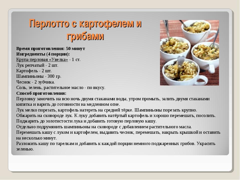 Перлотто с картофелем и грибами Время приготовления: 50 минут Ингредиенты (4...
