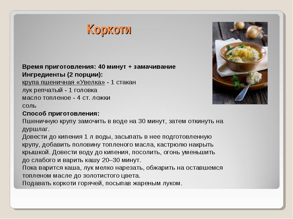 Коркоти Время приготовления: 40 минут + замачивание Ингредиенты (2 порции): к...