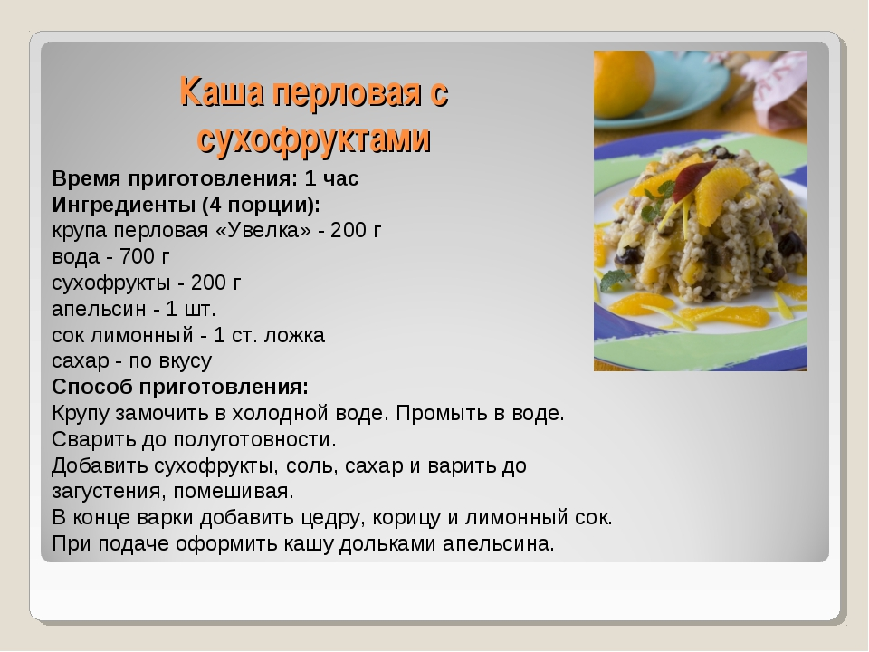 Каша перловая с сухофруктами Время приготовления: 1 час Ингредиенты (4 порции...