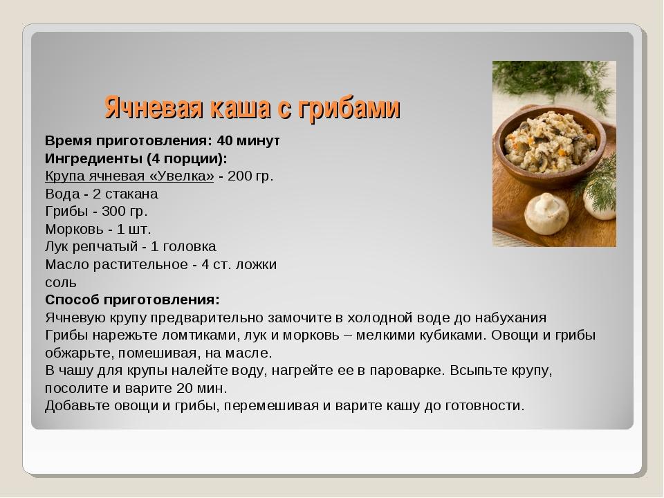 Ячневая каша с грибами Время приготовления: 40 минут Ингредиенты (4 порции):...