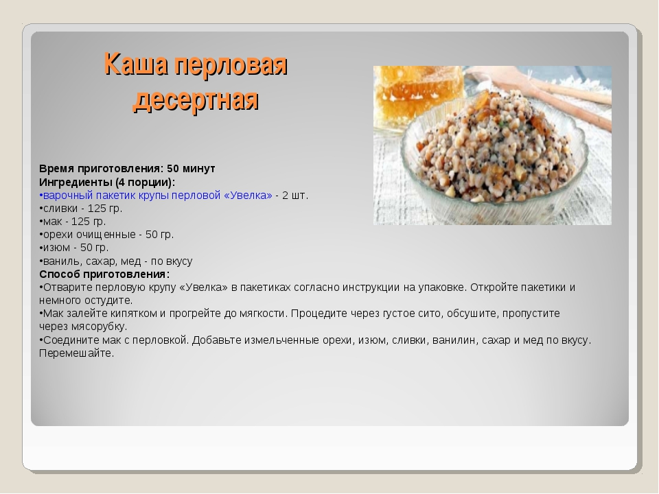 Каша перловая десертная Время приготовления: 50 минут Ингредиенты (4 порции):...