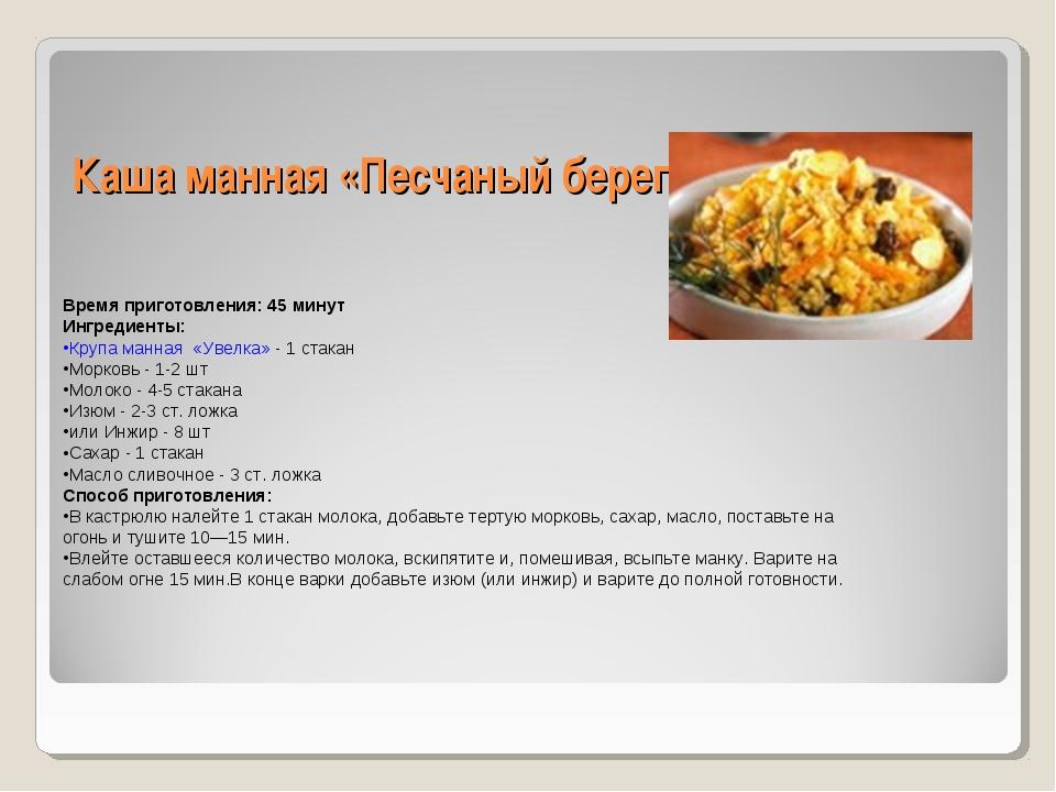 Манная крупа рецепты приготовления