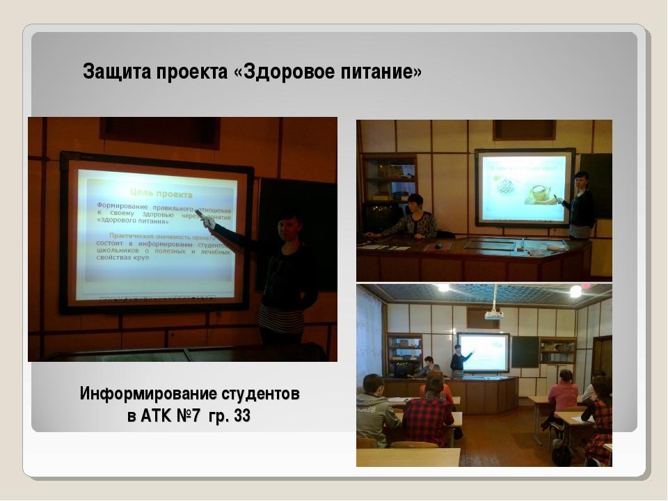 Информирование студентов в АТК №7 гр. 33 Защита проекта «Здоровое питание»