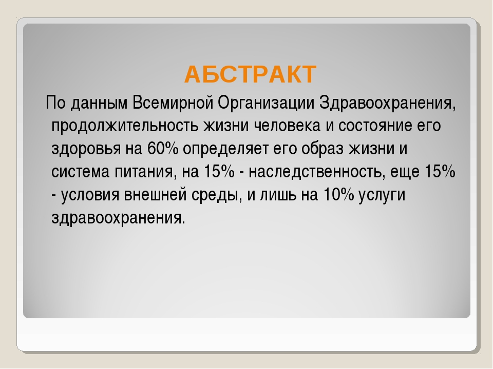 АБСТРАКТ По данным Всемирной Организации Здравоохранения, продолжительность...