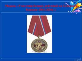 Медаль «Участник боевых действий на Северном Кавказе 1994-2004г.»